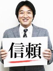 専門相談員 新井