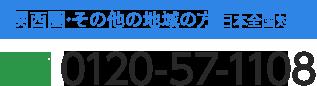 関西圏・その他の地域の方 (全国対応) 0120-57-1108