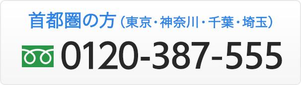 首都圏の方(東京・神奈川・千葉・埼玉)0120-387-555