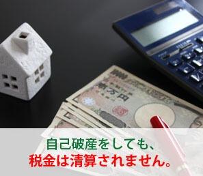 自己破産しても、税金は清算されません。