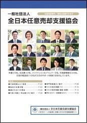 「一般社団法人 全日本任意売却支援協会」