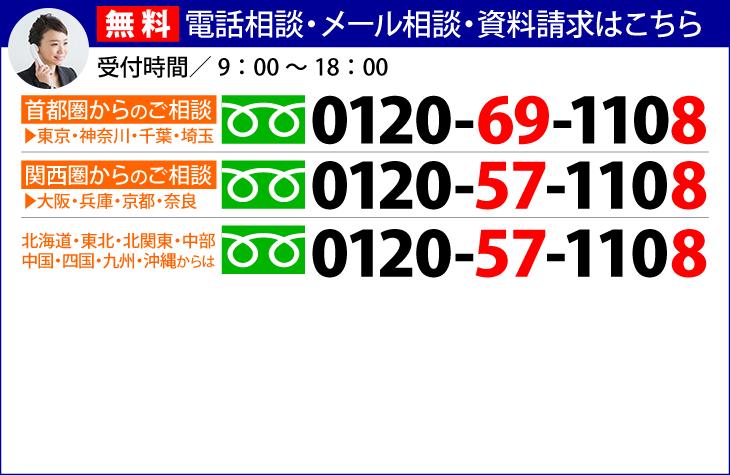 東日本:0120-69-1108/西日本:0120-57-1108【無料相談・秘密厳守】受付/9:00~18:00