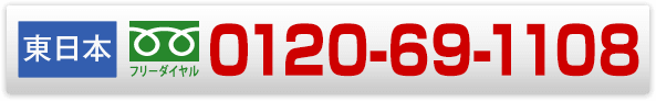 0120-69-1108