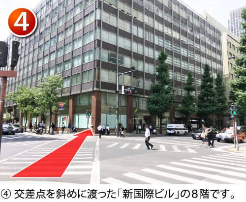 交差点を斜めに渡った新国際ビルの8階です。