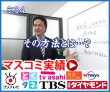 代表理事である安田裕次のマスコミ取材実績のご紹介ページはこちら