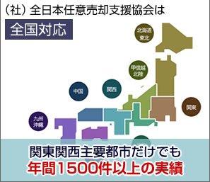 (社)全日本任意売却支援協会は全国対応
