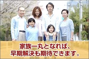 家族一丸となれば、早期解決も期待できます。