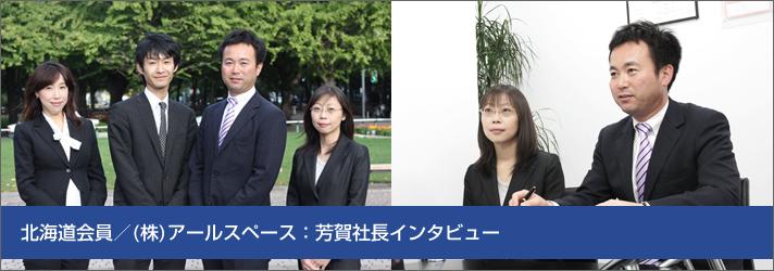 北海道会員インタビュー:アールスペース