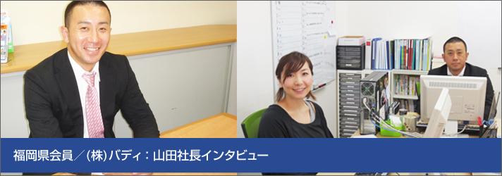 大阪府会員インタビュー:バディ