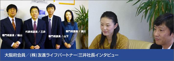 大阪府会員インタビュー:友進ライフパートナー