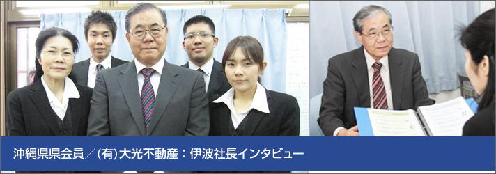 沖縄県会員インタビュー:大光不動産
