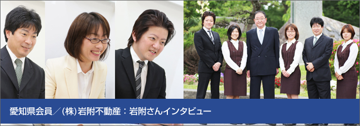 愛知県会員インタビュー:岩附不動産