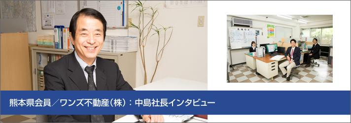 沖縄県会員インタビュー:ワンズ不動産