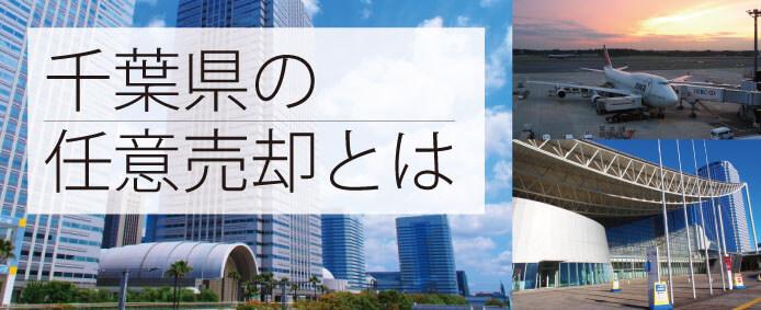 千葉県 任意売却~解決事例もご紹介~