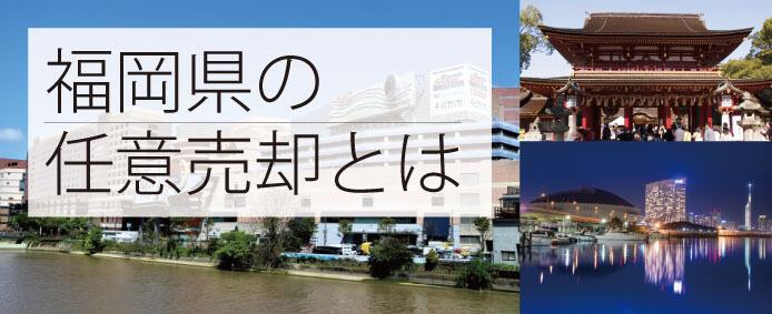 福岡県 任意売却~解決事例もご紹介~