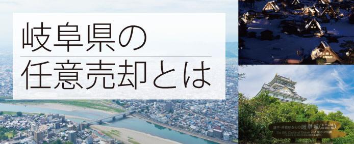 岐阜県 任意売却~解決事例もご紹介~