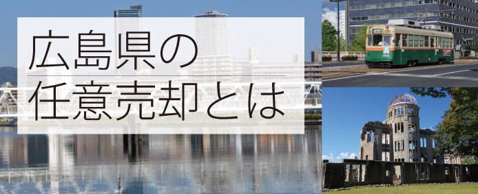広島県 任意売却~解決事例もご紹介~