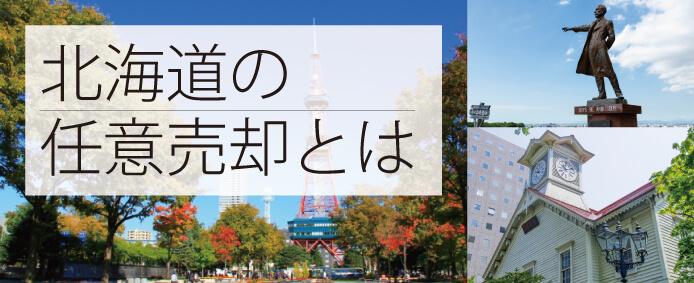 北海道 任意売却~解決事例もご紹介~