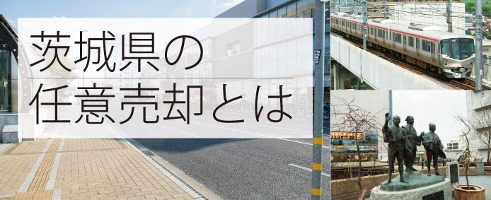 茨城県 任意売却~解決事例もご紹介~