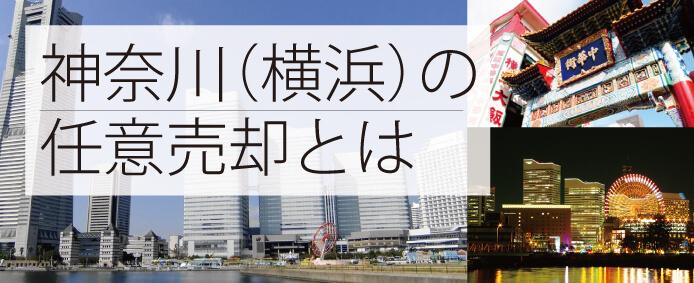 神奈川県 任意売却~解決事例もご紹介~