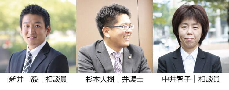 大阪の担当者