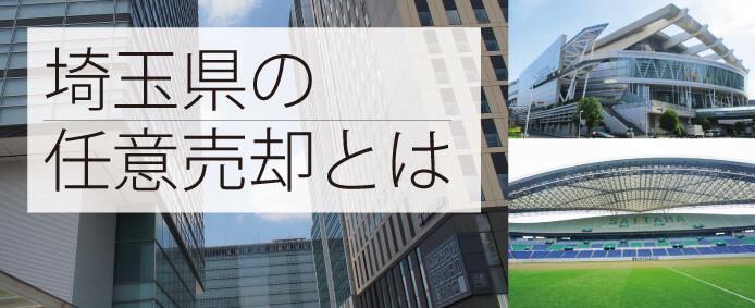 埼玉県 任意売却~解決事例もご紹介~