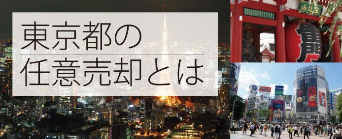 東京都 任意売却~解決事例もご紹介~