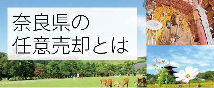 奈良県の任意売却とは